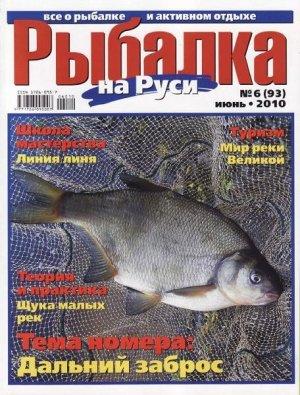 Журнал «Рыбалка на Руси» №6, 2010