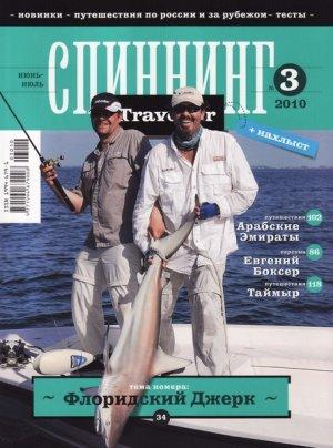 "Журнал ""Спиннинг Traveller"" №3, 2010"