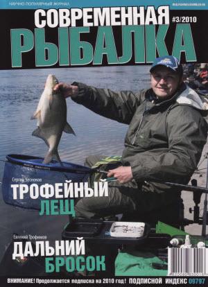 Журнал «Современная рыбалка» №3, 2010
