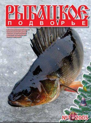 Журнал «Рыбацкое подворье» №1, 2005