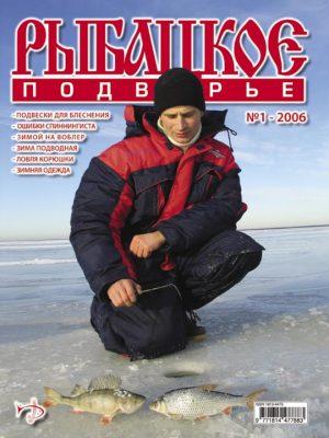 Журнал «Рыбацкое подворье» №1, 2006