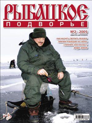 Журнал «Рыбацкое подворье» №2, 2005