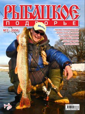 Журнал «Рыбацкое подворье» №2, 2006