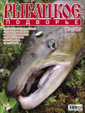 Журнал «Рыбацкое подворье» №3, 2005