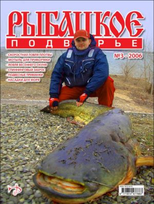 Журнал «Рыбацкое подворье» №3, 2006