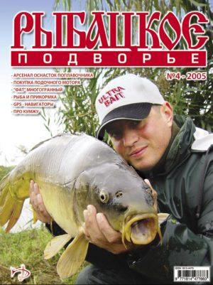 Журнал «Рыбацкое подворье» №4, 2005