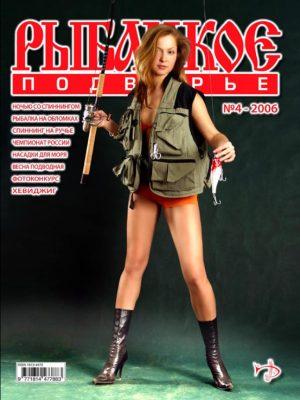 Журнал «Рыбацкое подворье» №4, 2006