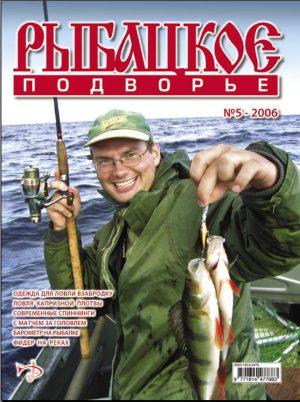 Журнал «Рыбацкое подворье» №5, 2006