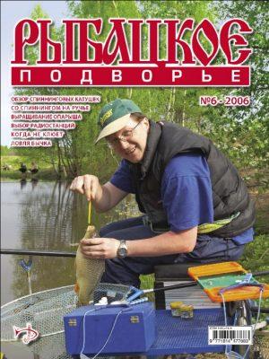 Журнал «Рыбацкое подворье» №6, 2006