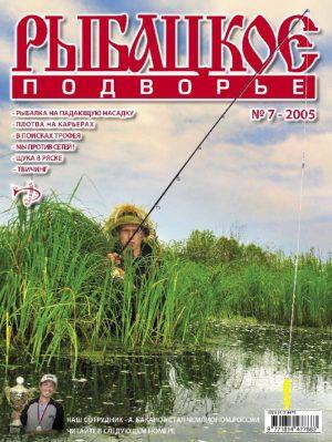 Журнал «Рыбацкое подворье» №7, 2005