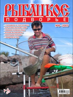 Журнал «Рыбацкое подворье» №8, 2005