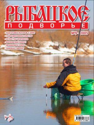 Журнал «Рыбацкое подворье» №9, 2005