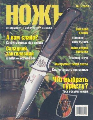 Журнал «Ножъ» №1, 2003