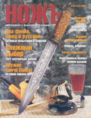 Журнал «Ножъ» №1(2), 2004