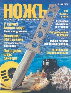 Журнал «Ножъ» №2(3), 2004