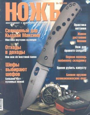 Журнал «Ножъ» №3/4(4/5), 2004