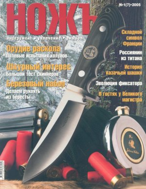 Журнал «Ножъ» №1(7), 2005
