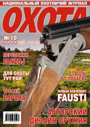 Журнал «Охота» №10, 2009