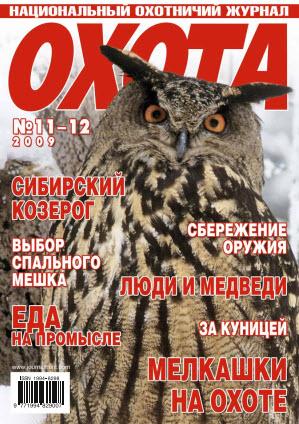 Журнал «Охота» №11/12, 2009
