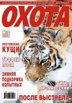 Журнал «Охота» №2, 2009