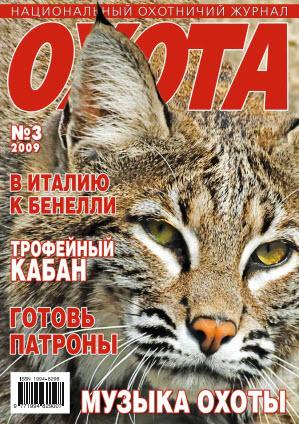 Журнал «Охота» №3, 2009