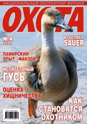 Журнал «Охота» №4, 2009