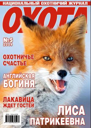 Журнал «Охота» №5, 2009