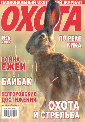 Журнал «Охота» №6, 2009