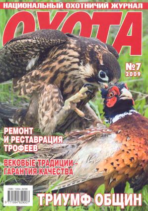 Журнал «Охота» №7, 2009