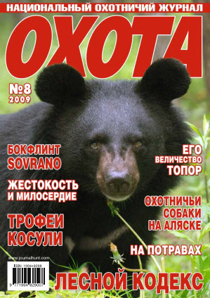 Журнал «Охота» №8, 2009