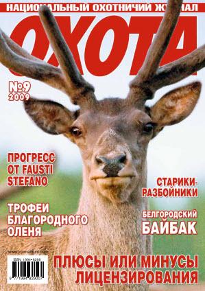 Журнал «Охота» №9, 2009