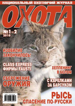 Журнал «Охота» №1/2, 2010