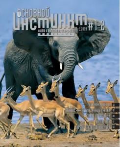 Журнал «Основной инстинкт» №1/2, 2009
