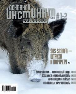 Журнал «Основной инстинкт» №1/2, 2010