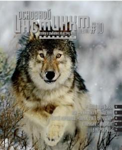 Журнал «Основной инстинкт» №10, 2009