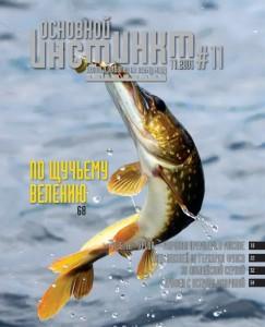 Журнал «Основной инстинкт» №11, 2009