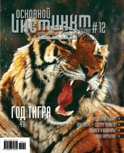 Журнал «Основной инстинкт» №12, 2009