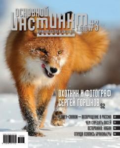 Журнал «Основной инстинкт» №3, 2010