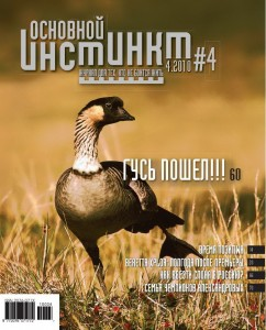 Журнал «Основной инстинкт» №4, 2010