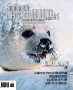 Журнал «Основной инстинкт» 5, 2010