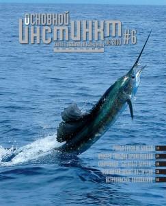 Журнал «Основной инстинкт» №6, 2009
