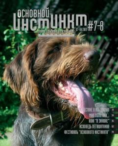 Журнал «Основной инстинкт» №7/8, 2009