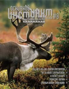 Журнал «Основной инстинкт» №8, 2008