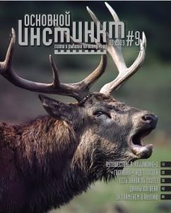 Журнал «Основной инстинкт» №9, 2009