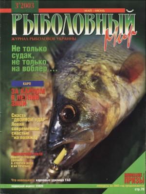 Журнал «Рыболовный мир» №3, 2003