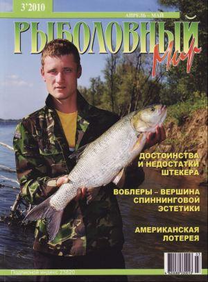 Журнал «Рыболовный мир» №3, 2010