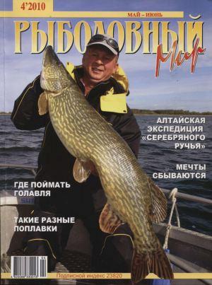 Журнал «Рыболовный мир» №4, 2010