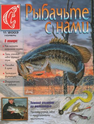 Журнал «Рыбачьте с нами» №11, 2003
