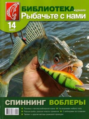 Рыбачьте с нами - Спиннинг, воблеры