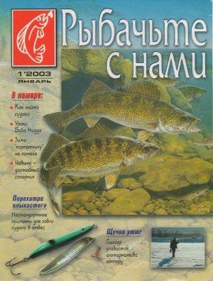 Журнал «Рыбачьте с нами» №1, 2003